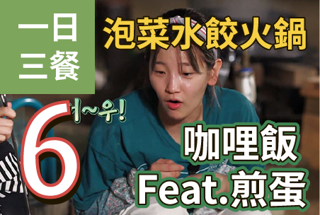 three-meals-a-day-ep06